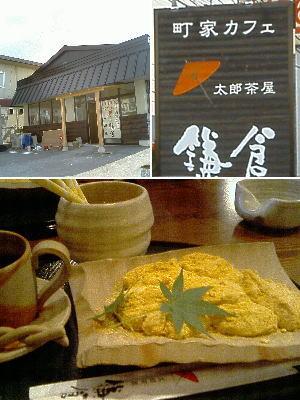 町屋カフェ太郎茶屋「鎌倉」