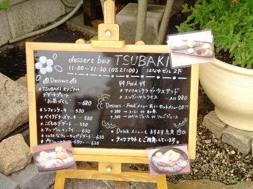 tsubaki3.JPG