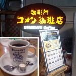 喫茶店王国名古屋のコメダ珈琲