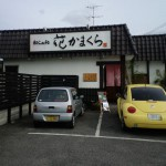 和カフェ花かまくら円山店