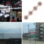 山陽電鉄で行く大阪ステーションシティ