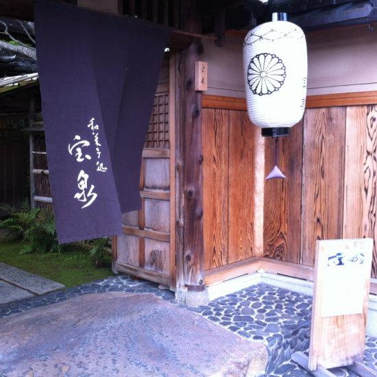 京都 茶寮宝泉