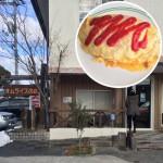 オムライスの店 山陽店