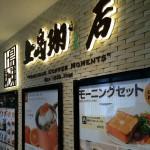 中四国初出店となる「上島珈琲店」がオープン