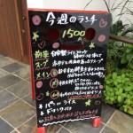倉敷広江のカフェレストラン「てんとうむし」