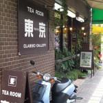 ノスタルジックな名曲喫茶東京