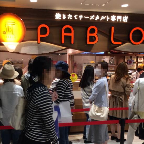 焼きたてチーズタルト専門店「パブロ」