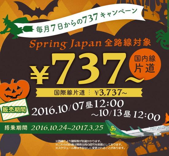 春綬航空201610