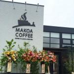 岡山市北区楢津に5月26日オープンしたスペシャリティコーヒーの「MAKOA COFFEE(マコアコーヒー)」