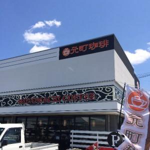 元町珈琲岡山西の離れが岡山市北区白石に5月26日オープン