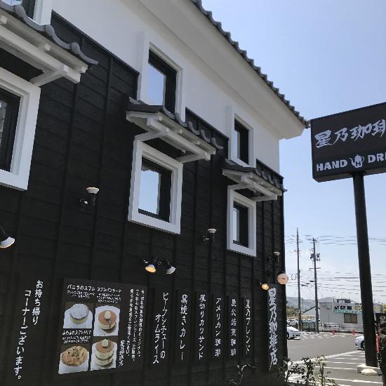 星乃珈琲店 倉敷堀南店